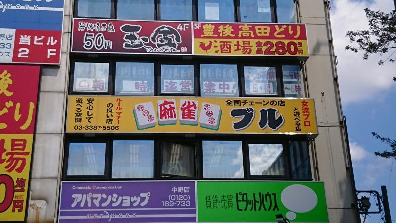 雀荘 麻雀ブル 中野店の店舗ロゴ