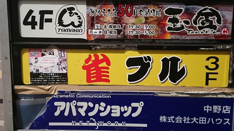 雀荘 麻雀ブル 中野店の写真4