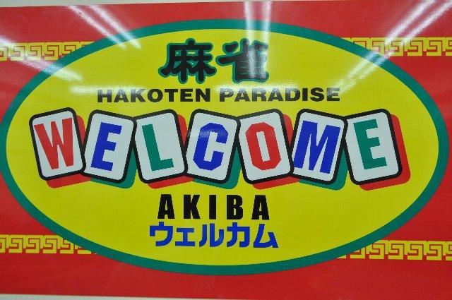 雀荘 麻雀WELCOME(ウェルカム) AKIBA店の店舗ロゴ