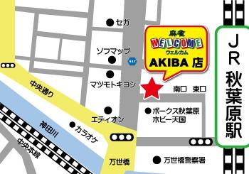 雀荘 麻雀WELCOME(ウェルカム)秋葉原店の写真5