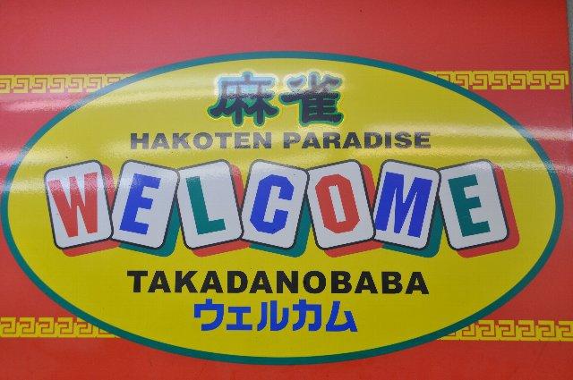 雀荘 麻雀WELCOME(ウェルカム)高田馬場店のブログ