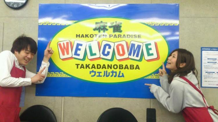 雀荘 麻雀WELCOME(ウェルカム)高田馬場店の写真4