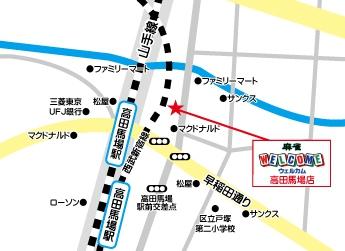 雀荘 麻雀WELCOME(ウェルカム)高田馬場店の写真5