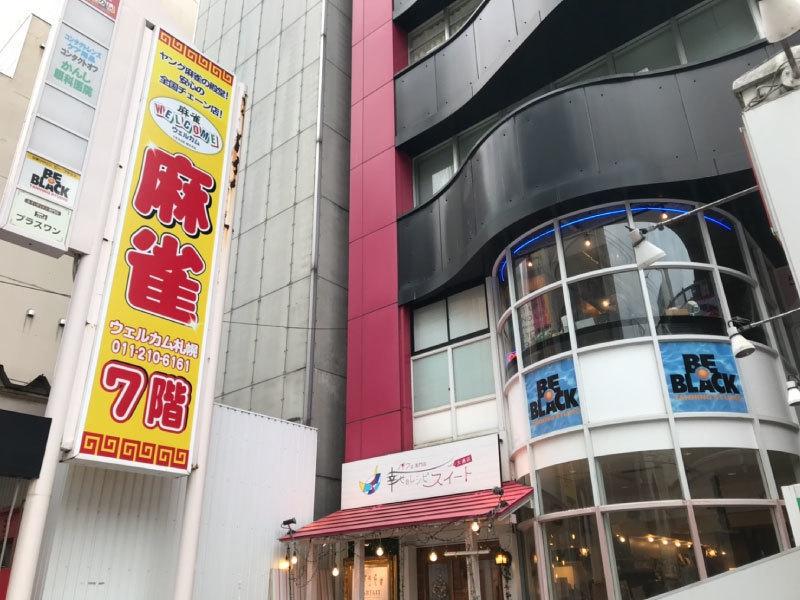 雀荘 麻雀WELCOME(ウェルカム)札幌店の写真4