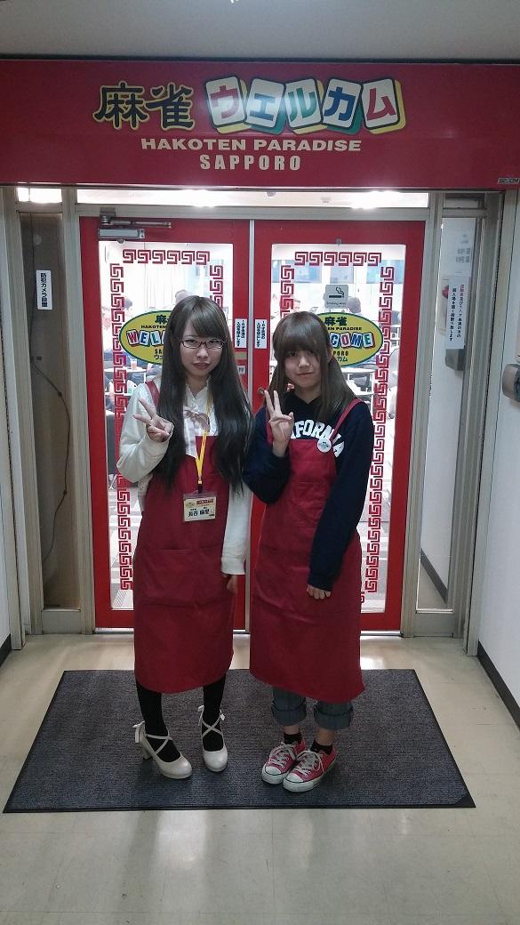 雀荘 麻雀WELCOME(ウェルカム)札幌店の写真2