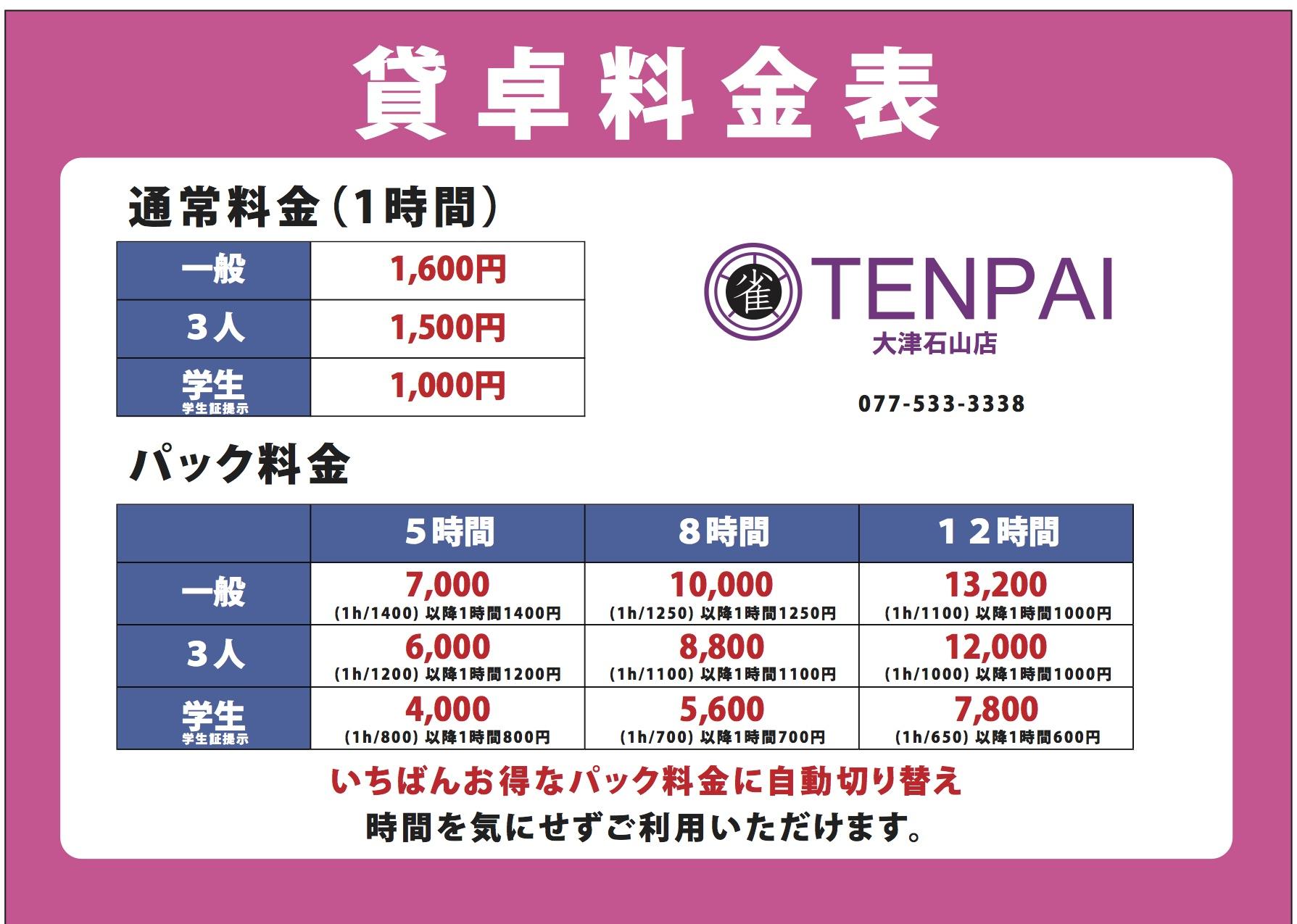雀荘 TENPAI 大津石山店のお知らせ写真