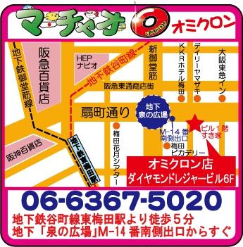 雀荘 マーチャオ ο(オミクロン) 大阪梅田3人打ち店の写真5