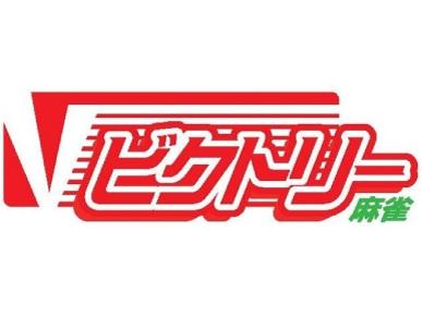 雀荘 麻雀ビクトリーのロゴ