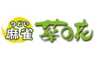 雀荘 つどい麻雀 菜の花の店舗ロゴ