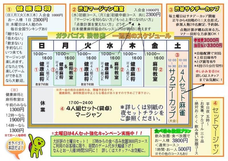 雀荘 ガラパゴス渋谷店のお知らせ写真
