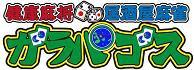 雀荘 ガラパゴス渋谷店の店舗ロゴ