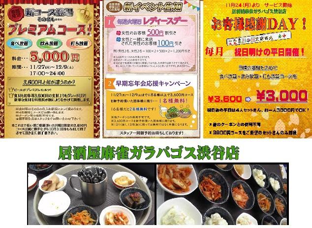 雀荘 ガラパゴス渋谷店の写真3