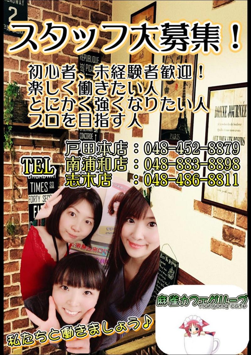 雀荘 麻雀カフェ 志木店のお知らせ写真