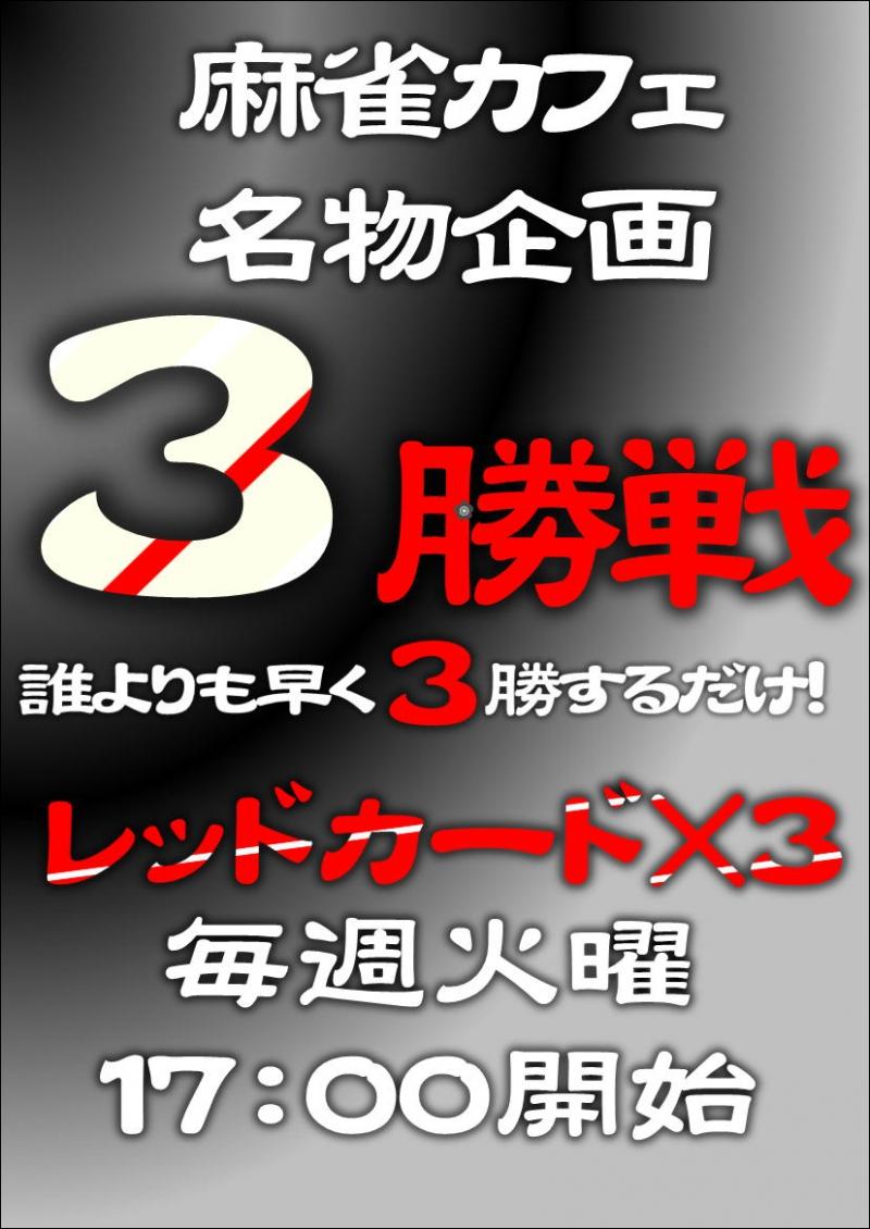雀荘 麻雀カフェ 志木店のイベント写真3