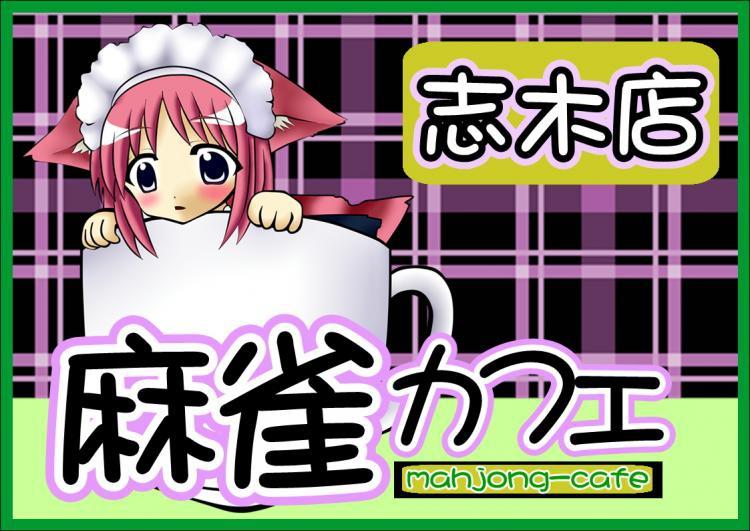 雀荘 麻雀カフェ 志木店の店舗ロゴ