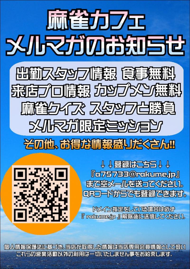 雀荘 麻雀カフェ 志木店の写真4