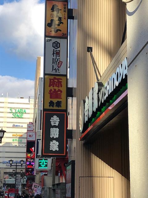 雀荘 麻雀カボ 天神店の写真3