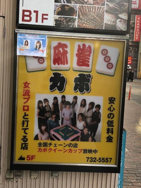 雀荘 麻雀カボ 天神店の写真2