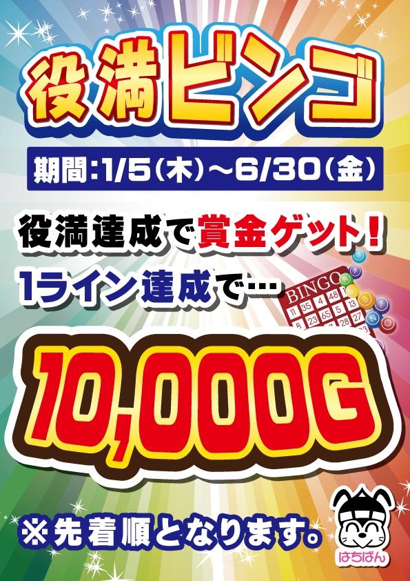 MAX80000G狙ってください!!