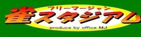 雀荘 雀スタジアムの店舗ロゴ