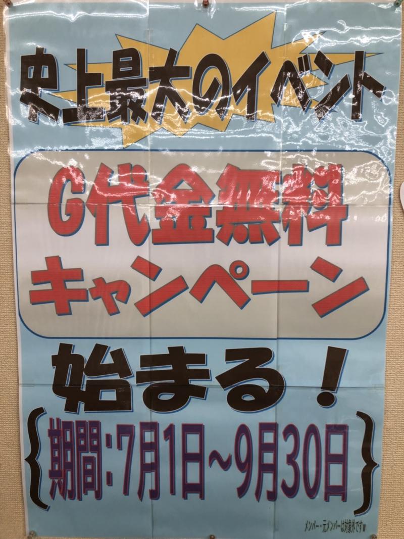 雀荘 HAPPYのイベント写真