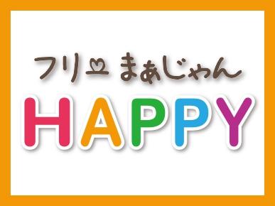 雀荘 HAPPYの写真