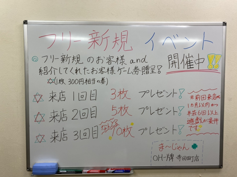 雀荘 ま~じゃんOH~牌 寺田町店のイベント写真2
