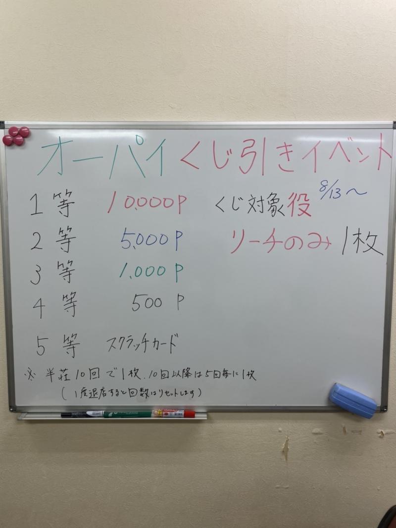 雀荘 ま~じゃんOH~牌 寺田町店のお知らせ写真