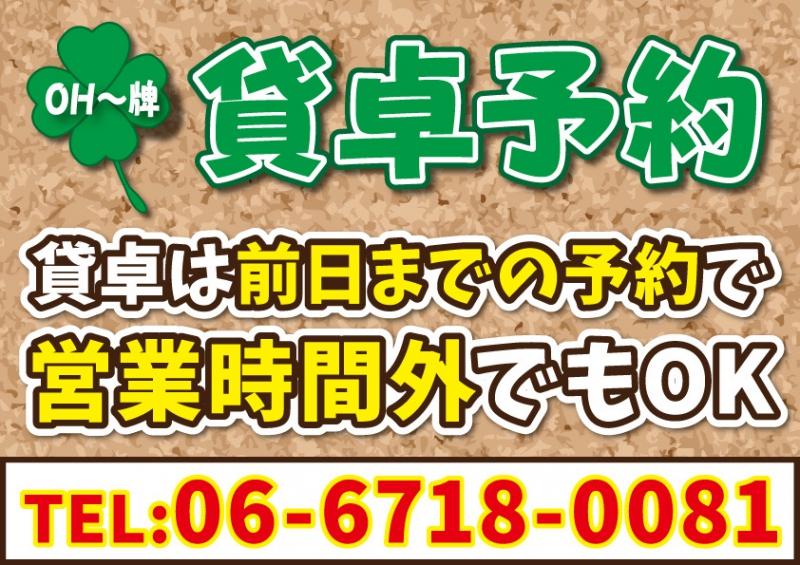 雀荘 ま~じゃんOH~牌 寺田町店の写真3