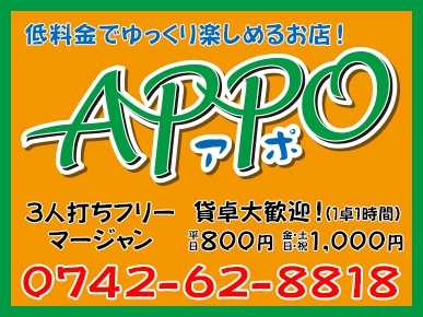 雀荘 APPO(アポ)の写真