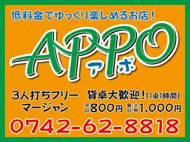 奈良県で人気の雀荘 APPO(アポ)