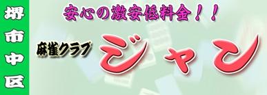 雀荘 麻雀 ジャンの店舗ロゴ