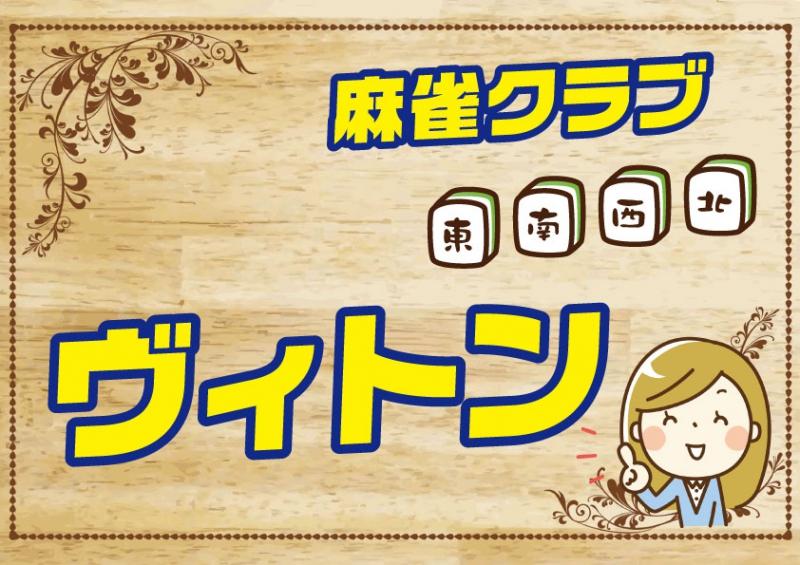 兵庫県で人気の雀荘 麻雀クラブ ヴィトン