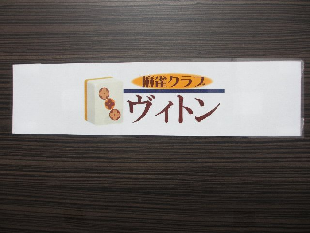 雀荘 麻雀クラブ ヴィトンの店舗ロゴ