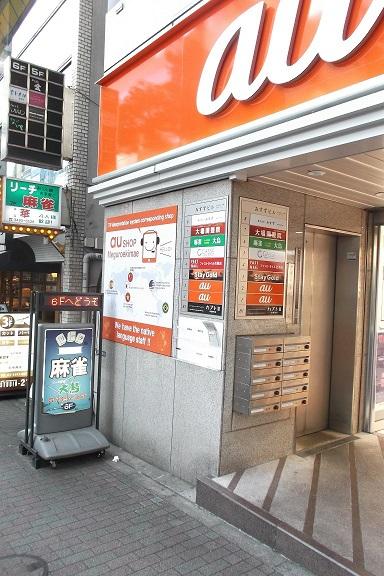 雀荘 目黒駅すぐのリーチ麻雀 オオトリの写真
