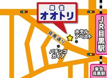 雀荘 目黒駅すぐのリーチ麻雀 オオトリの写真5