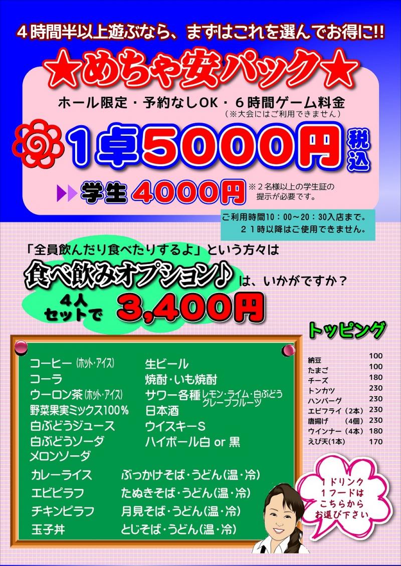 雀荘 麻雀夢道場 札幌店 [貸卓(2F) 麻雀教室・サロン(3F)]のイベント写真2