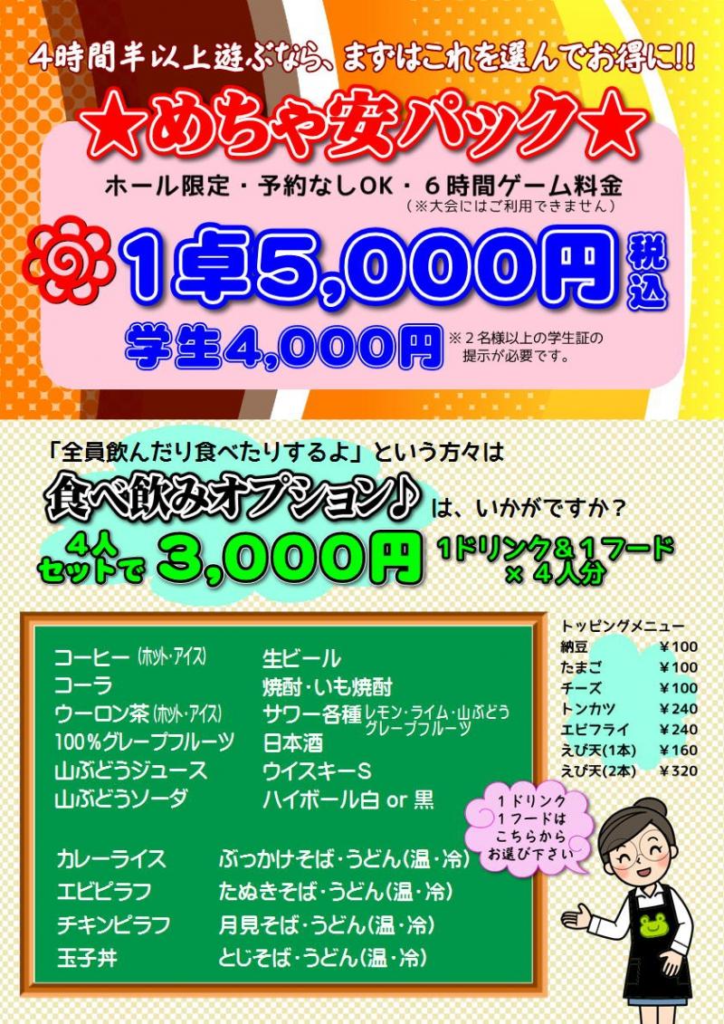 雀荘 麻雀夢道場 札幌店 [貸卓(2F) 麻雀教室(3F)]のイベント写真