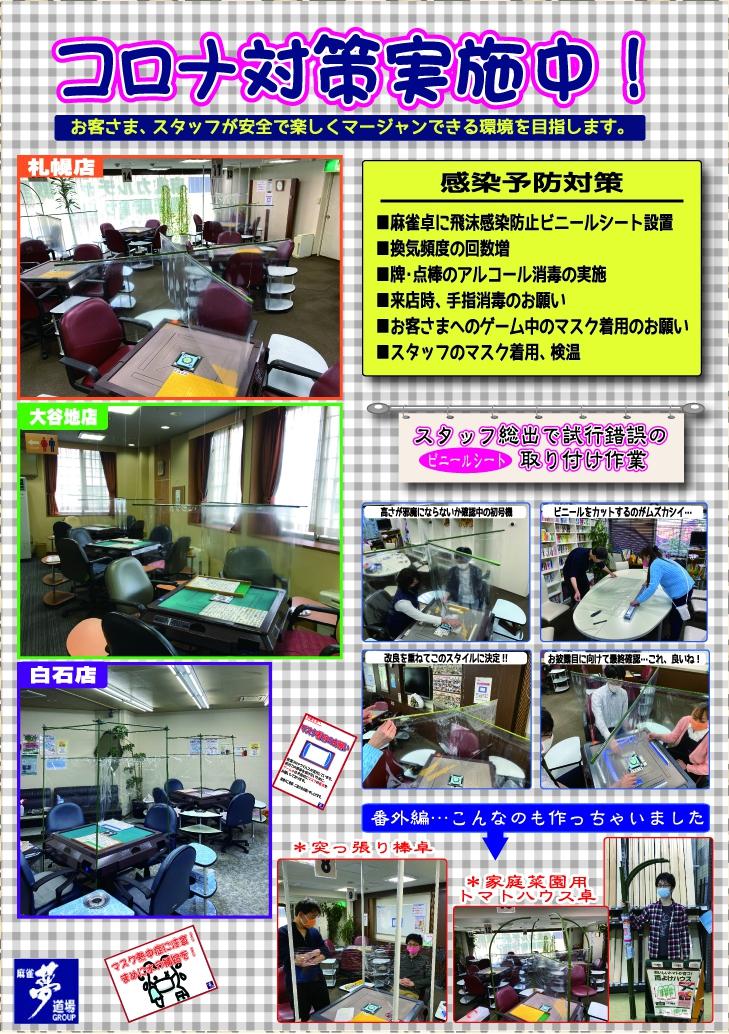 雀荘 麻雀夢道場 札幌店 [貸卓(2F) 麻雀教室・サロン(3F)]のイベント写真