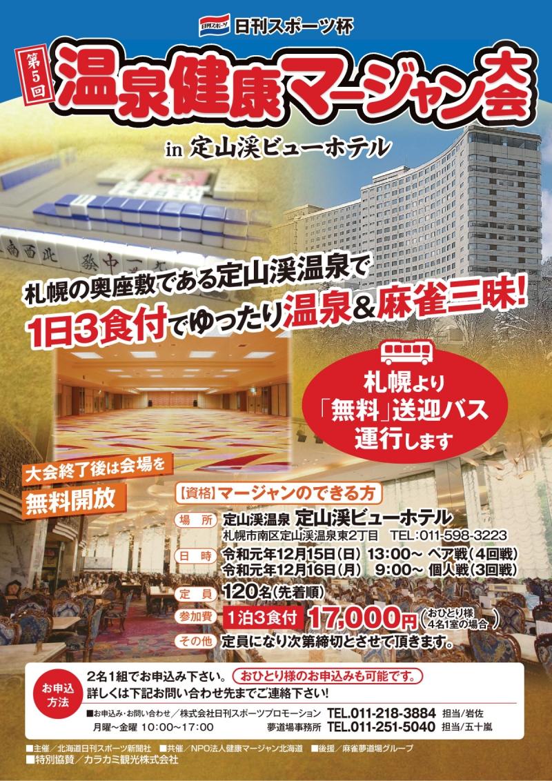 雀荘 麻雀夢道場 札幌店 [貸卓(2F) 麻雀教室(3F)]のイベント写真1
