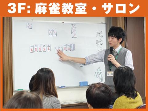 雀荘 麻雀夢道場 札幌店 [貸卓(2F) 麻雀教室・サロン(3F)]の写真3