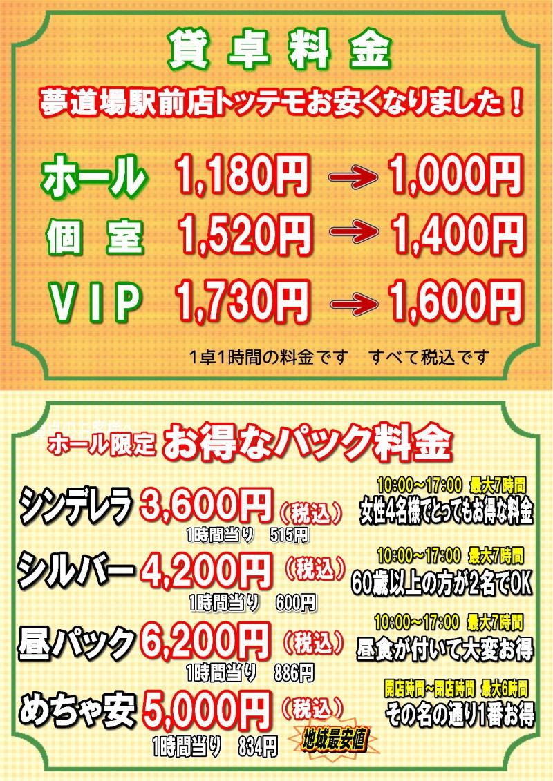 雀荘 麻雀夢道場 札幌駅前店のイベント写真2