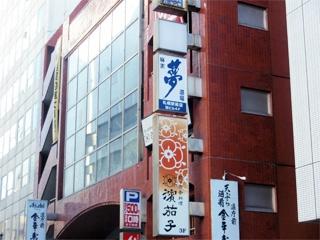 雀荘 麻雀夢道場 札幌駅前店の店舗写真