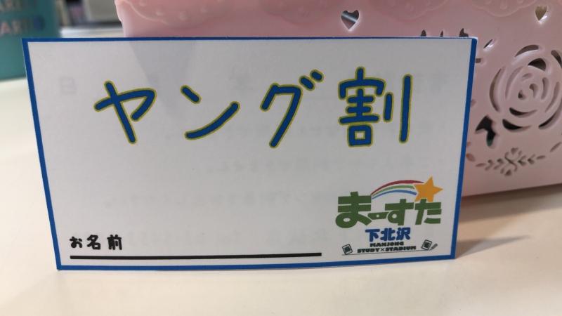 雀荘 まーすた下北沢店のイベント写真1