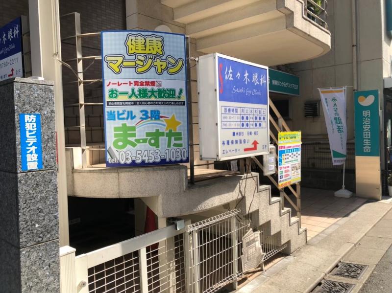 雀荘 まーすた下北沢店の店舗写真1