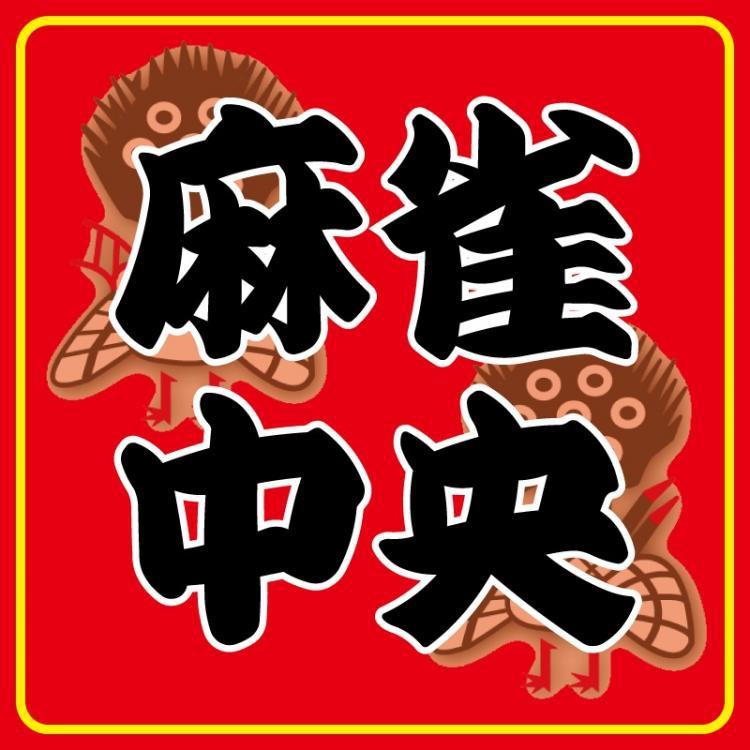 雀荘 麻雀中央の店舗ロゴ