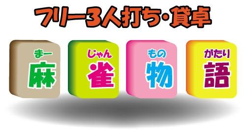 雀荘 麻雀物語の店舗ロゴ