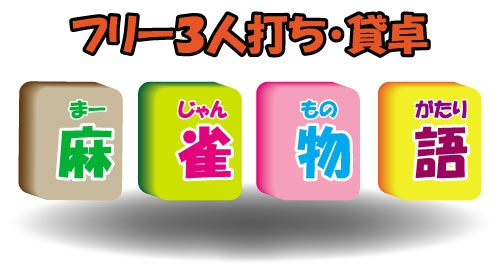 兵庫県で人気の雀荘 麻雀物語