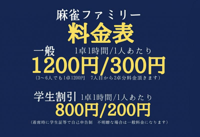雀荘 麻雀ファミリー 三鷹北口店【セット専門店】の写真4