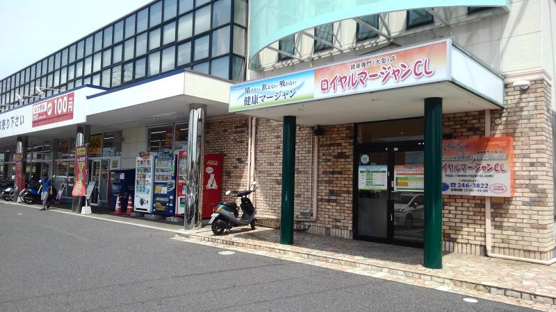 雀荘 ロイヤルマージャンCLの店舗ロゴ